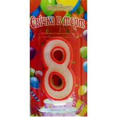 """Свечи для торта """"Цифра 8"""" 1/12"""