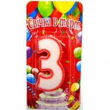 """Свечи для торта """"Цифра 3"""" 1/12"""